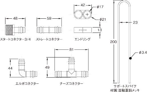 ドリップチューブ継き手関連詳細図